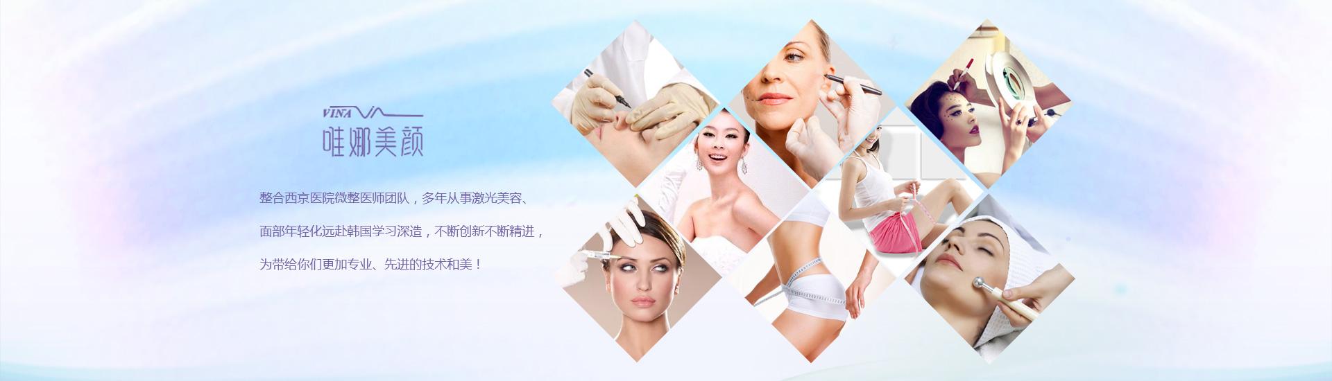 西安皮肤管理